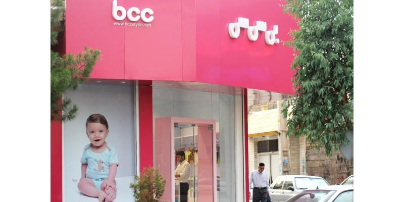 پوشاک کودک بی سی سی BCC - شعبه قم
