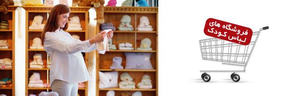 فروشگاه حضوری لباس نوزاد