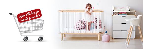 فروشگاه حضوری تخت و کمد نوزاد