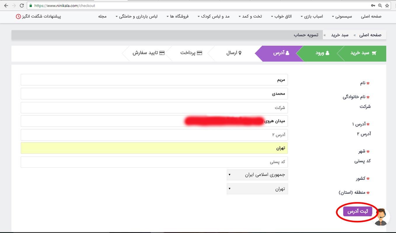 راهنمای ثبت سفارش