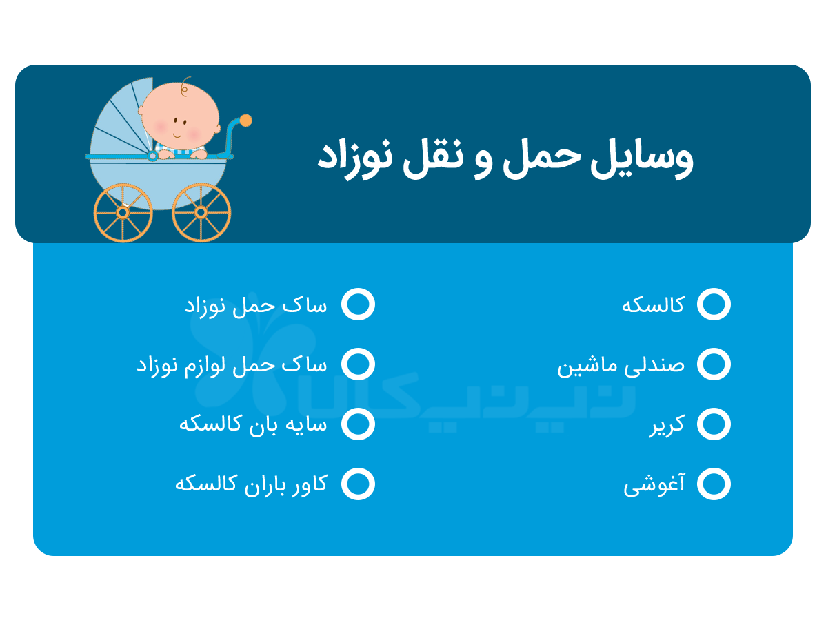 لیست سیسمونی نوزاد